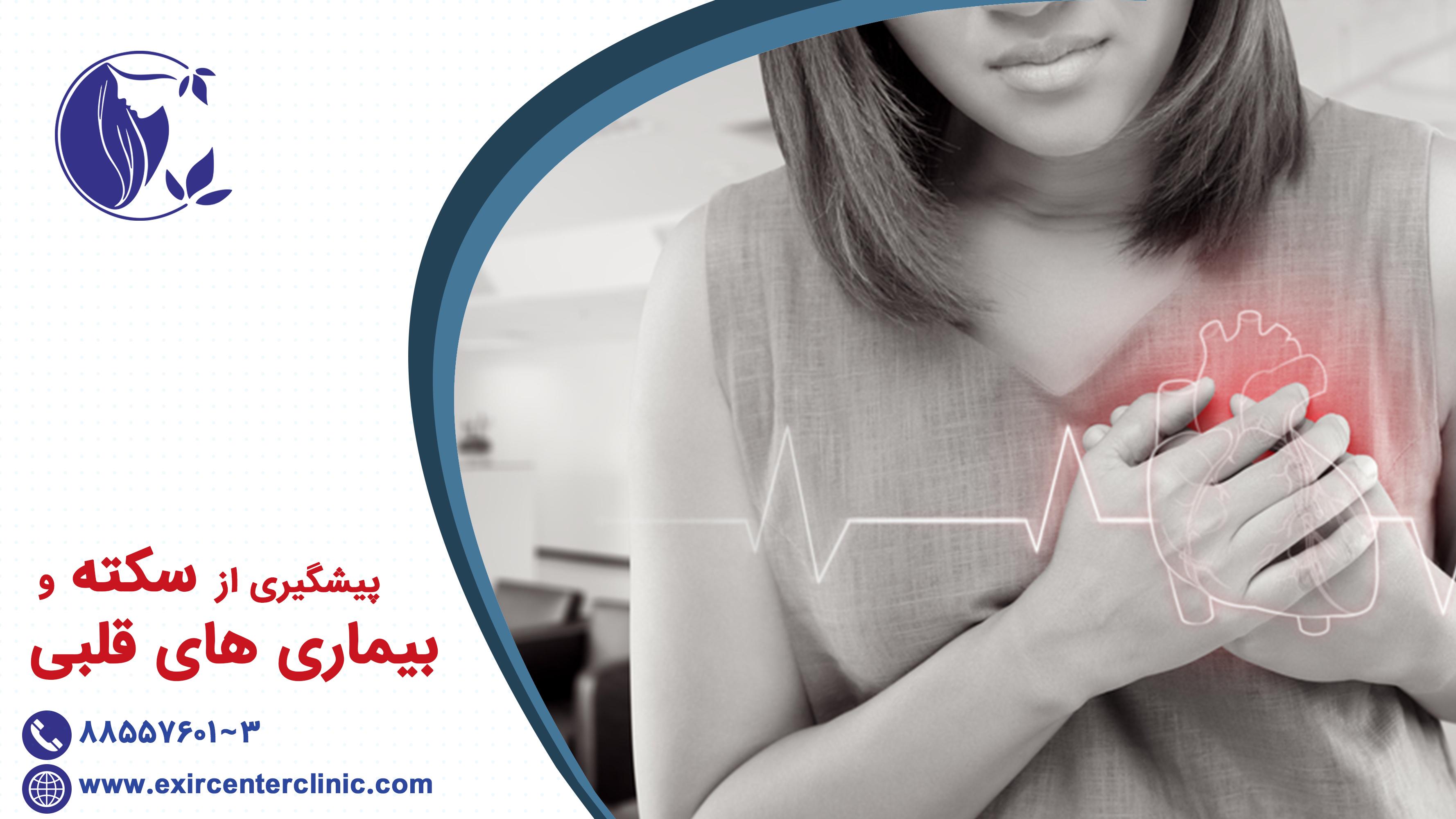 پیشگیری از سکته و بیماری های قلبی