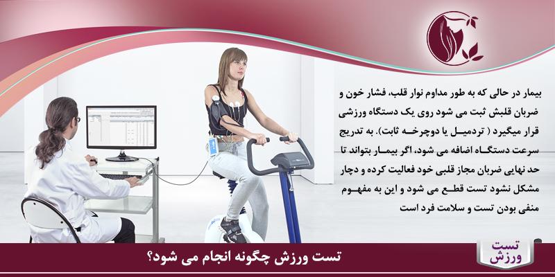 مراحل تست ورزش