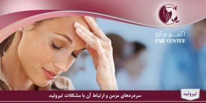 ارتباط مشکلات تیرویید و سر درد های مزمن