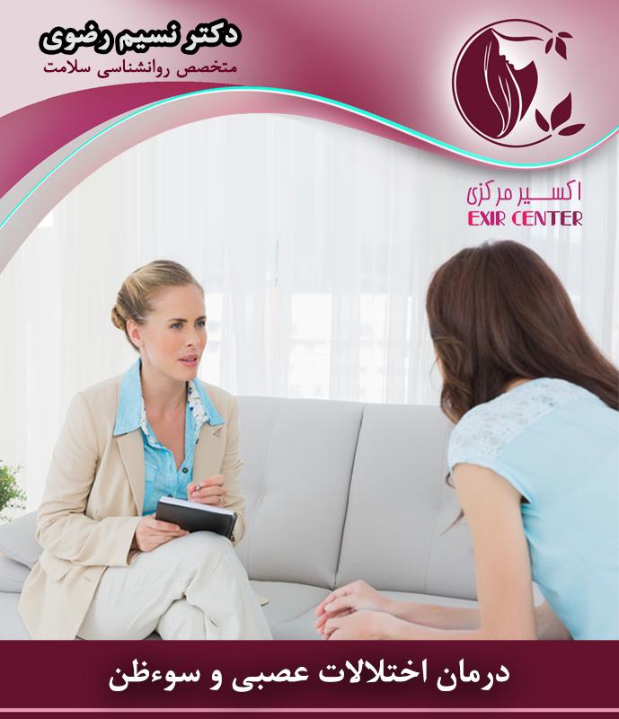 درمان اختلالات عصبی و سوء ظن