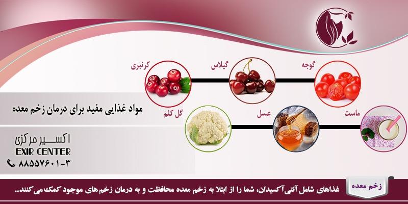 مواد غذایی مفید برای درمان زخم معده