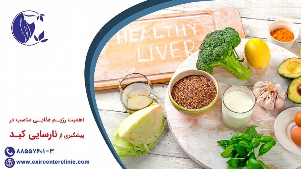 رژیم غذایی مناسب برای پیشگیری از نارسایی کبدی