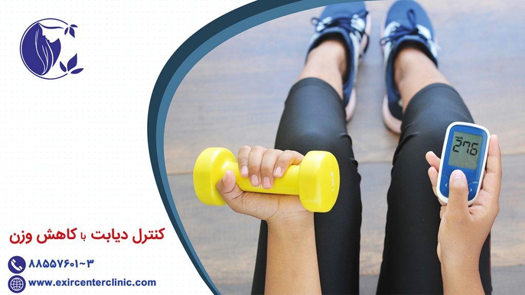 کنترل دیابت با کاهش وزن