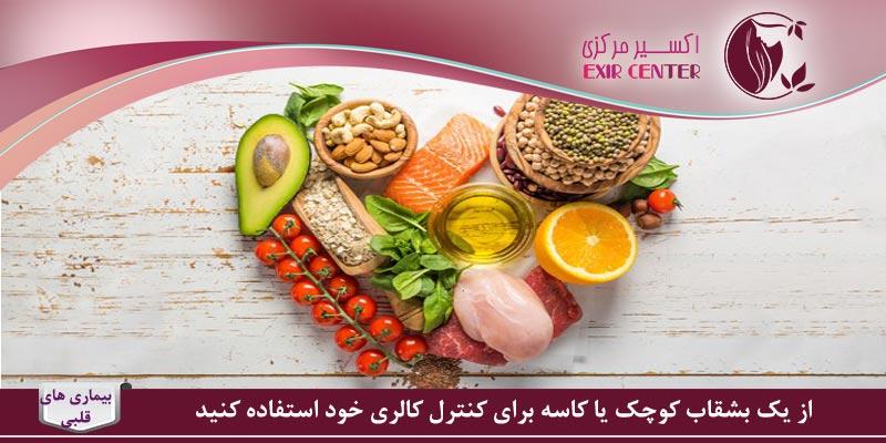 رژیم غذایی بیمار قلبی