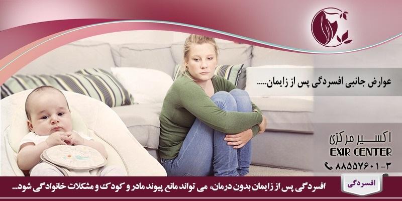 درمان دیابت در زنان