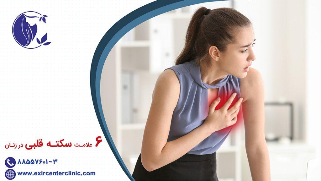 علامت سکته قلبی در زنان