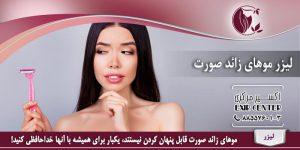 مزایای لیزر مو های صورت با دستگاه الکساندرایت