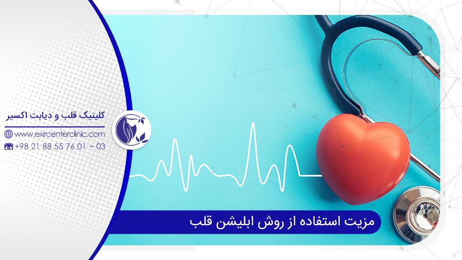 در استفاده از نرم کننده قلب کمک کنید