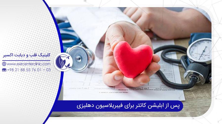 بعد از فیبریلاسیون قلب