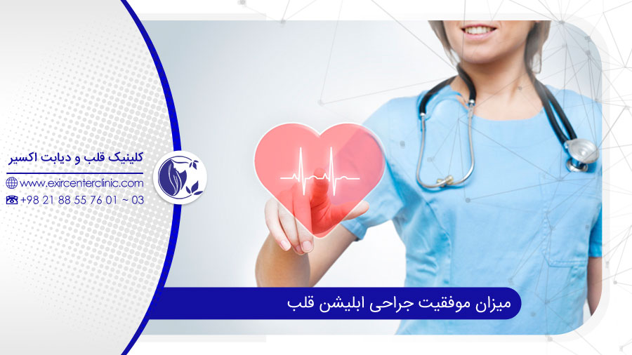 نارسایی قلبی و میزان موفقیت آن