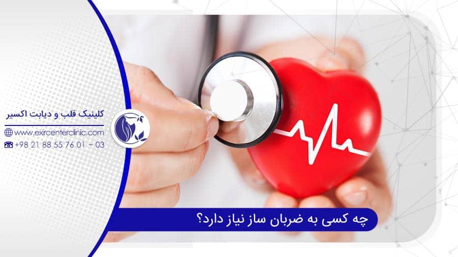 چه کسانی که نیازمند باطری قلب هستند