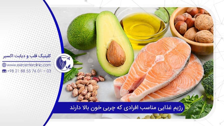تغذیه مناسب برای افرادی که دارای چربی خون بالا هستند