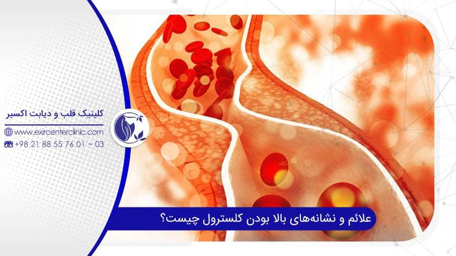 علائم کلسترول بالا در خون