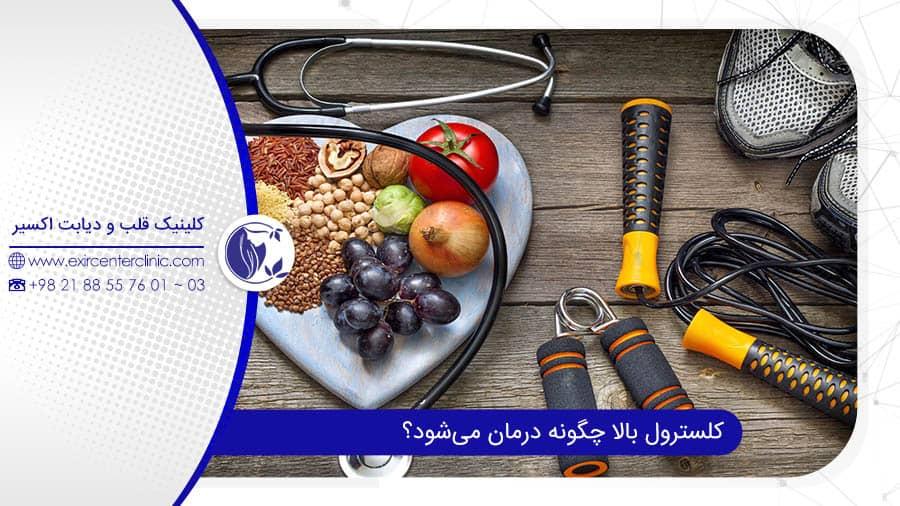 درمان و کنترل کلسترول بالا در خون