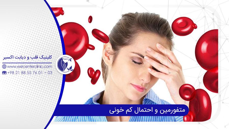 کم خونی و متفورمین