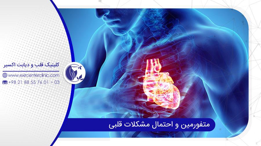 قرص متفورمین و مشکلات قلبی