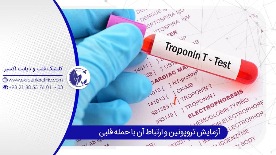 آزمایش تروپونین را برای تشخیص نوروپاتی انجام دهید